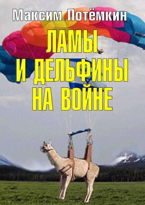 Потёмкин Максим - Ламы и дельфины на войне скачать бесплатно