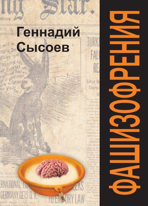 Сысоев Геннадий - Фашизофрения скачать бесплатно