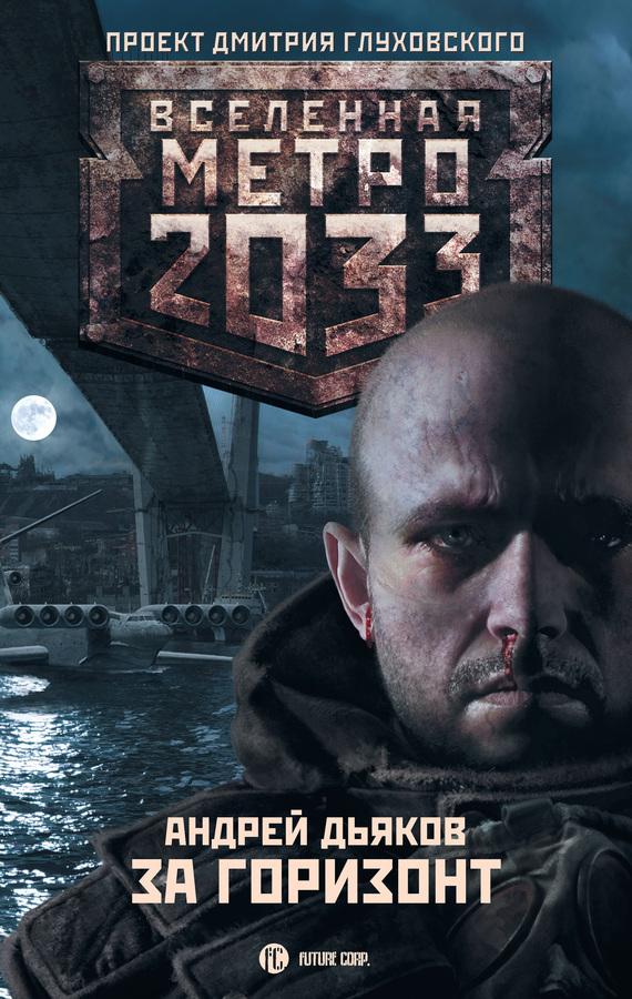 метро 2033 скачать книгу в тхт формате
