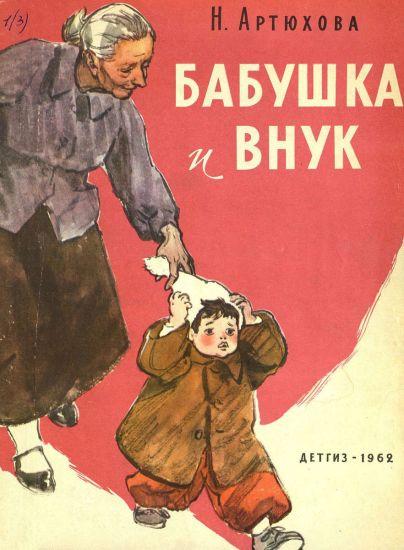 Артюхова Нина - Бабушка и внук скачать бесплатно