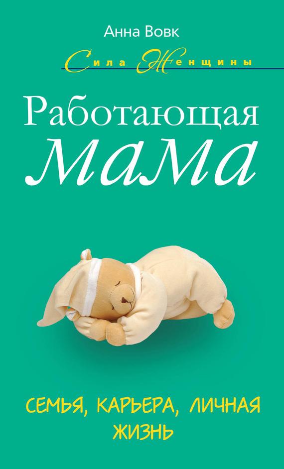Вовк Анна - Работающая мама. Семья, карьера, личная жизнь скачать бесплатно