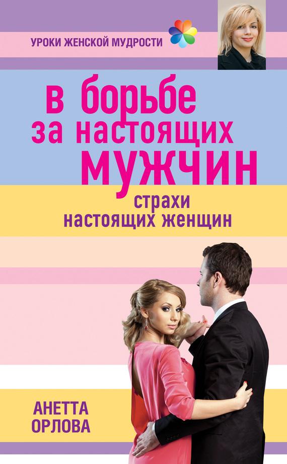 Орлова Анетта - В борьбе за настоящих мужчин. Страхи настоящих женщин скачать бесплатно