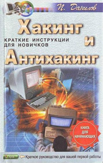 Данилов Павел - Хакинг и антихакинг скачать бесплатно