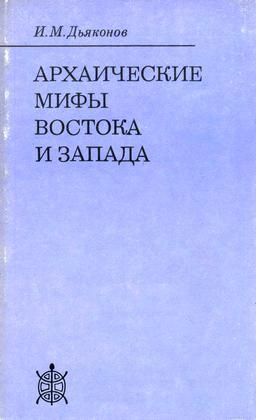 Дьяконов Игорь - Архаические мифы Востока и Запада скачать бесплатно