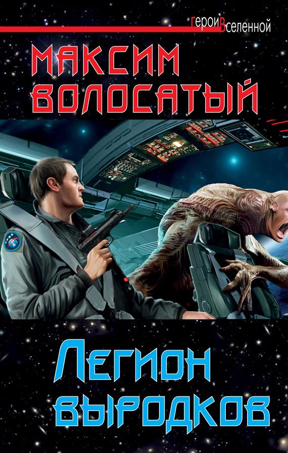 Волосатый Максим - Легион выродков скачать бесплатно