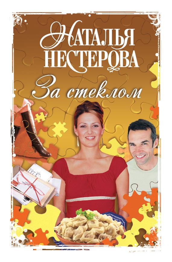Нестерова Наталья - За стеклом (сборник) скачать бесплатно