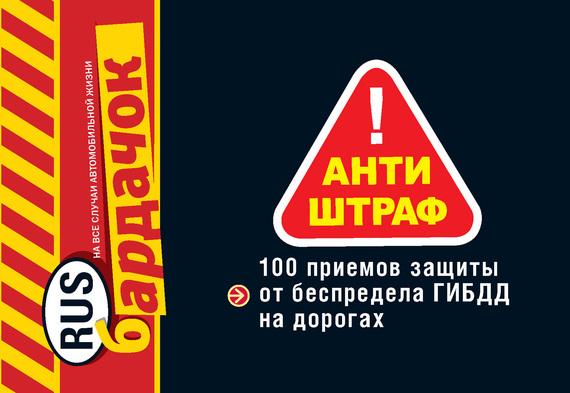 Саитова О. - Антиштраф. 100 приемов защиты от беспредела ГИБДД на дорогах скачать бесплатно