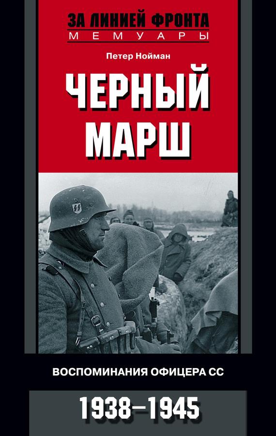 Нойман Петер - Черный марш. Воспоминания офицера СС. 1938-1945 скачать бесплатно
