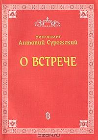 Блум Антоний - О встрече скачать бесплатно