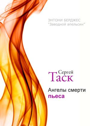 Таска Сергей - Ангелы смерти скачать бесплатно