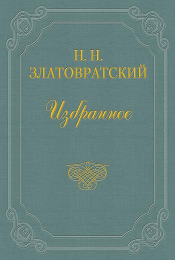 Златовратский Николай - А. И. Левитов скачать бесплатно