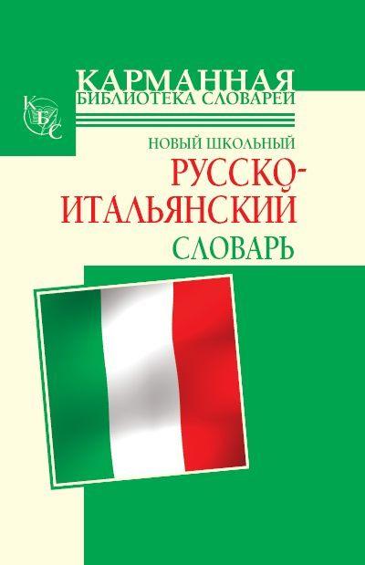 Словарь русско-итальянский скачать