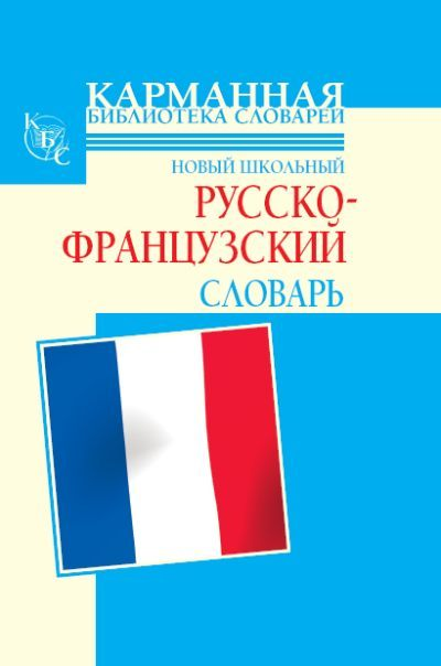 Словарь русско-французский с