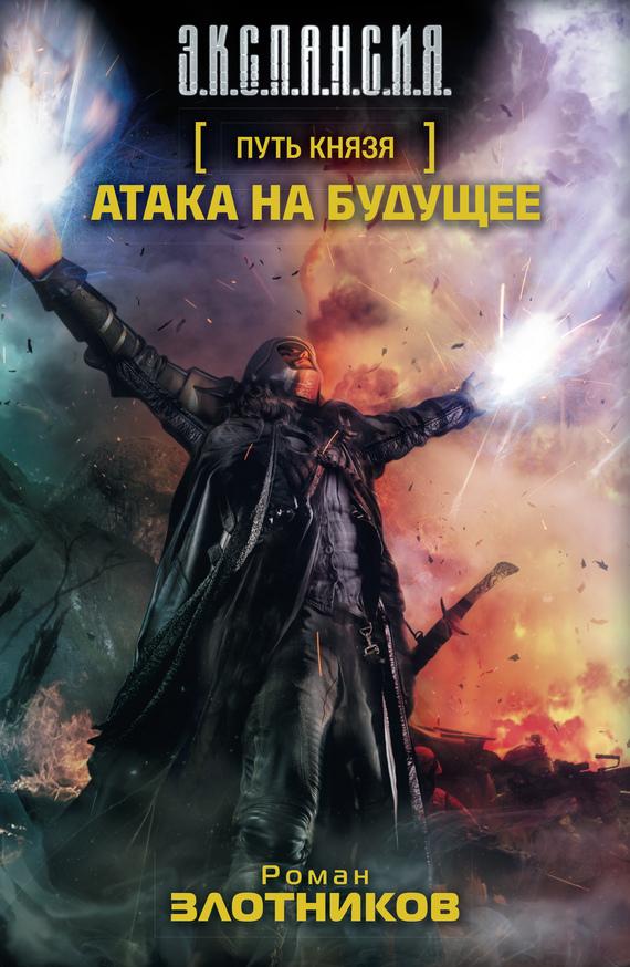 Злотников Роман - Атака на будущее скачать бесплатно