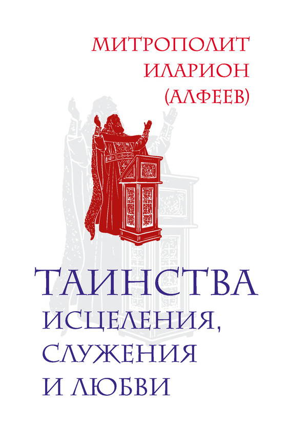 Алфеев Иларион - Таинства исцеления, служения и любви скачать бесплатно