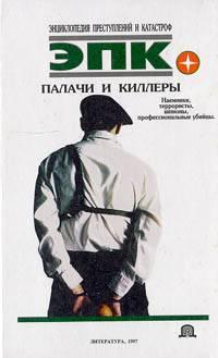 Кочеткова П. - Палачи и киллеры скачать бесплатно