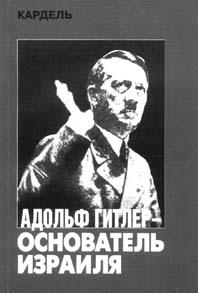 Кардель Хеннеке - Адольф Гитлер — основатель Израиля скачать бесплатно