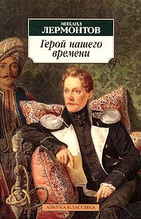 Обложка книги м.ю.лермонтов герой нашего времени