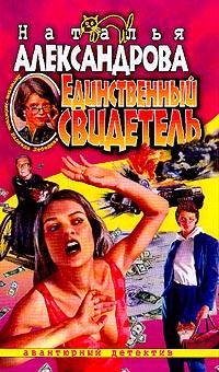 Александрова Наталья - Единственный свидетель скачать бесплатно