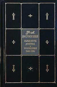 Книга Двойник