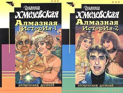 Chmielewska Irena-Barbara-Ioanna - Алмазная история (пер. Н.Селиванова) скачать бесплатно