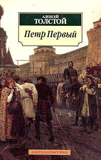 Толстой Лексей Николаевич - Пётра Первый скачать бесплатно