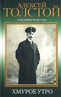 Толстой Алексей Николаевич - Хмурое утро скачать бесплатно