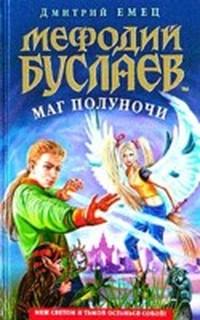 Емец Дмитрий - Маг полуночи (Мефодий Буслаев - 1) скачать бесплатно