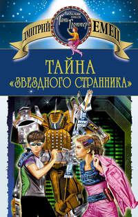 Емец Дмитрий - Тайна 'Звездного странника' (Космический пират Крокс - 1) скачать бесплатно
