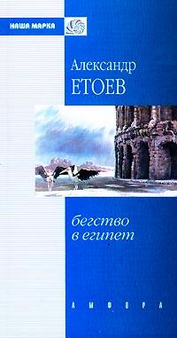 Етоев Александр - Эксперт по вдохам и выдохам скачать бесплатно