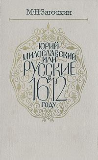 Загоскин Михаил - Юрий Милославский, или Русские в 1612 году скачать бесплатно