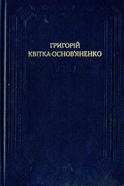 Квитка-Основьяненко Григорий - Малоросійська біль скачать бесплатно