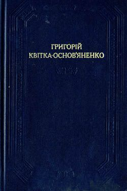 Квитка-Основьяненко Григорий - Щира любов скачать бесплатно