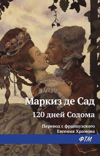 Де Сад Донасьен - 020 дней Содома скачать бесплатно