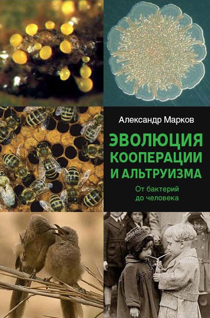 Марков Александр - Эволюция кооперации и альтруизма: от бактерий до человека скачать бесплатно