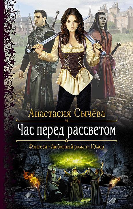Сычёва Анастасия - Час перед рассветом скачать бесплатно