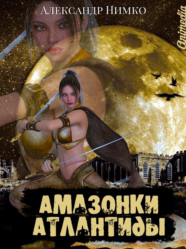Нимко Александр - Амазонки Атлантиды скачать бесплатно