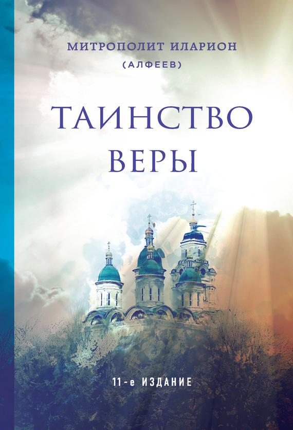 (Алфеев) Митрополит Иларион - Таинство веры скачать бесплатно