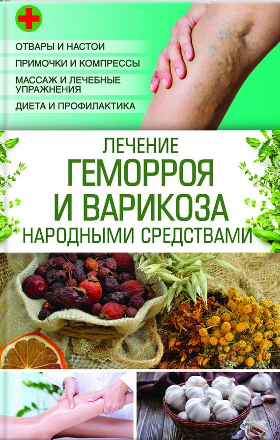 Геморрой Симптомы И Лечение Народными Средствами В Домашних Условиях