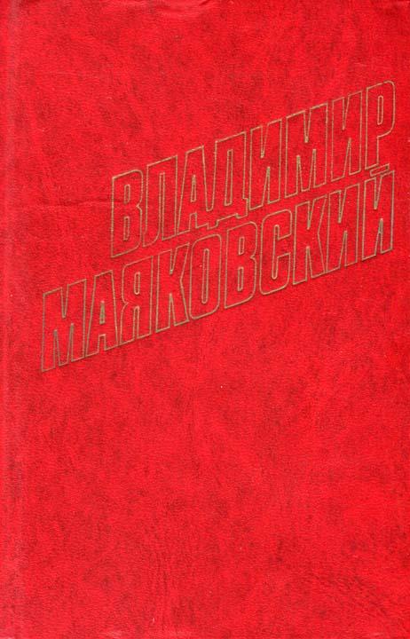 Маяковский Владимир - Америка скачать бесплатно