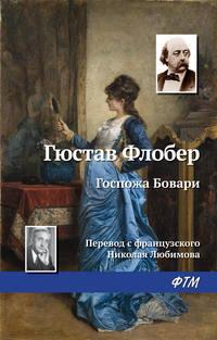 Флобер Гюстав - Госпожа Бовари, скачать бесплатно книгу в ...: http://royallib.ru/book/flober_gyustav/gospoga_bovari.html
