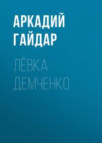 Гайдар Аркадий - Левка Демченко скачать бесплатно