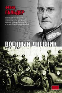Гальдер Франц - Военный дневник (Том III, 22,06,1941-24,09,1942) скачать бесплатно