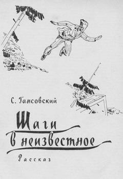 Гансовский Север - Шаги в неизвестное скачать бесплатно