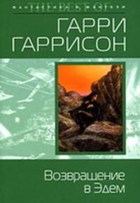 Гаррисон Гарри - Эдем (Книги 1-3) скачать бесплатно