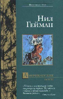 Гейман Нил - Американские боги скачать бесплатно