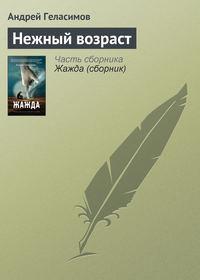 Геласимов Андрей - Нежный возраст скачать бесплатно