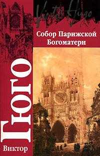 Скачать Книгу Виктор Гюго Собор Парижской Богоматери