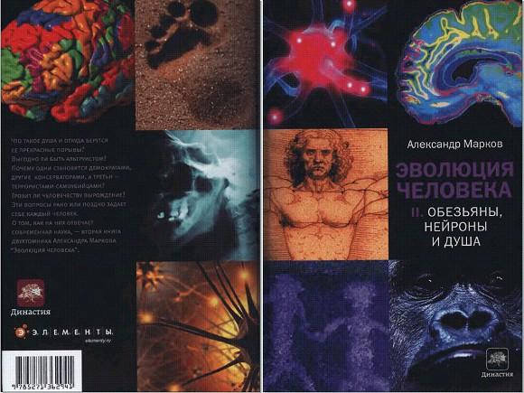 Марков Александр - Эволюция человека. Книга 2. Обезьяны нейроны и душа скачать бесплатно
