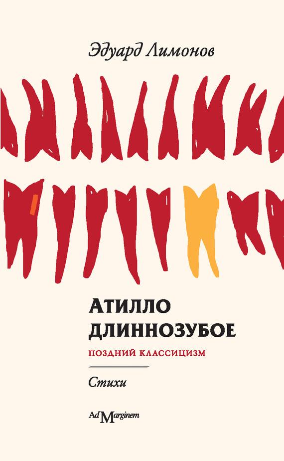 Лимонов Эдуард - Атилло длиннозубое скачать бесплатно